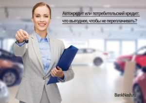 Автокредит или потребительский кредит: что выгоднее чтобы не переплачивать