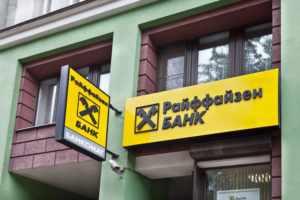 Райффайзенбанк: плюсы и минусы рефинансирования ипотеки в 2018 году