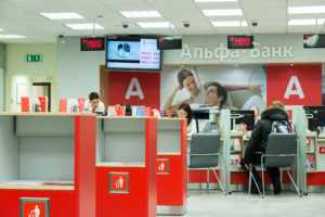 Рефинансирование кредитов в Альфа-Банке: условия в 2018 году