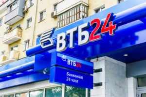 ВТБ24 условия рефинансирования ипотеки других банков физическим лицам: как подать заявку