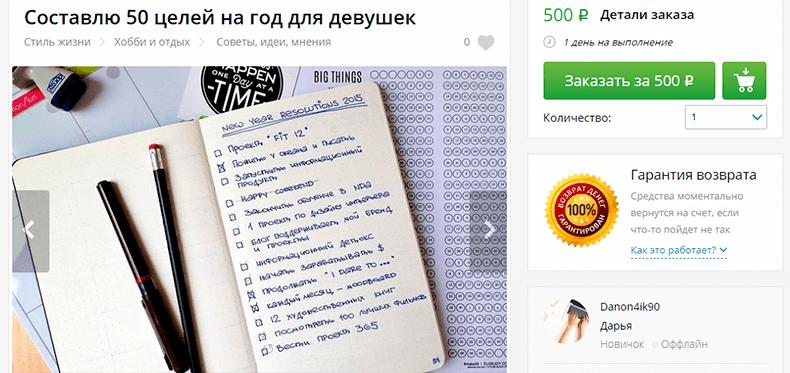 50 целей