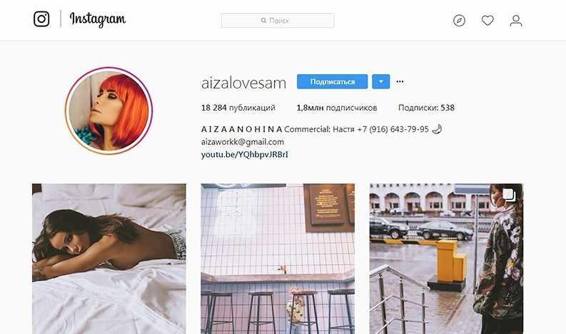 Аккаунт Айзы Долматовой в Instagram