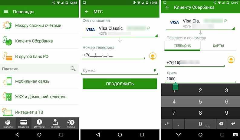 Приложение Мобильный Банк Сбербанка