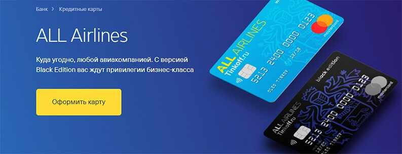 Карты All Airlines