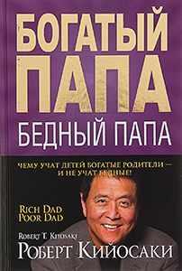 Книга Богатый папа бедный папа Роберта Кийосаки