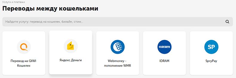 QIWI на Яндекс