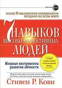 Книга Семь навыков высокоэффективных людей