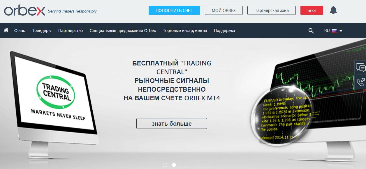 Orbex – кипрская инвестиционная компания