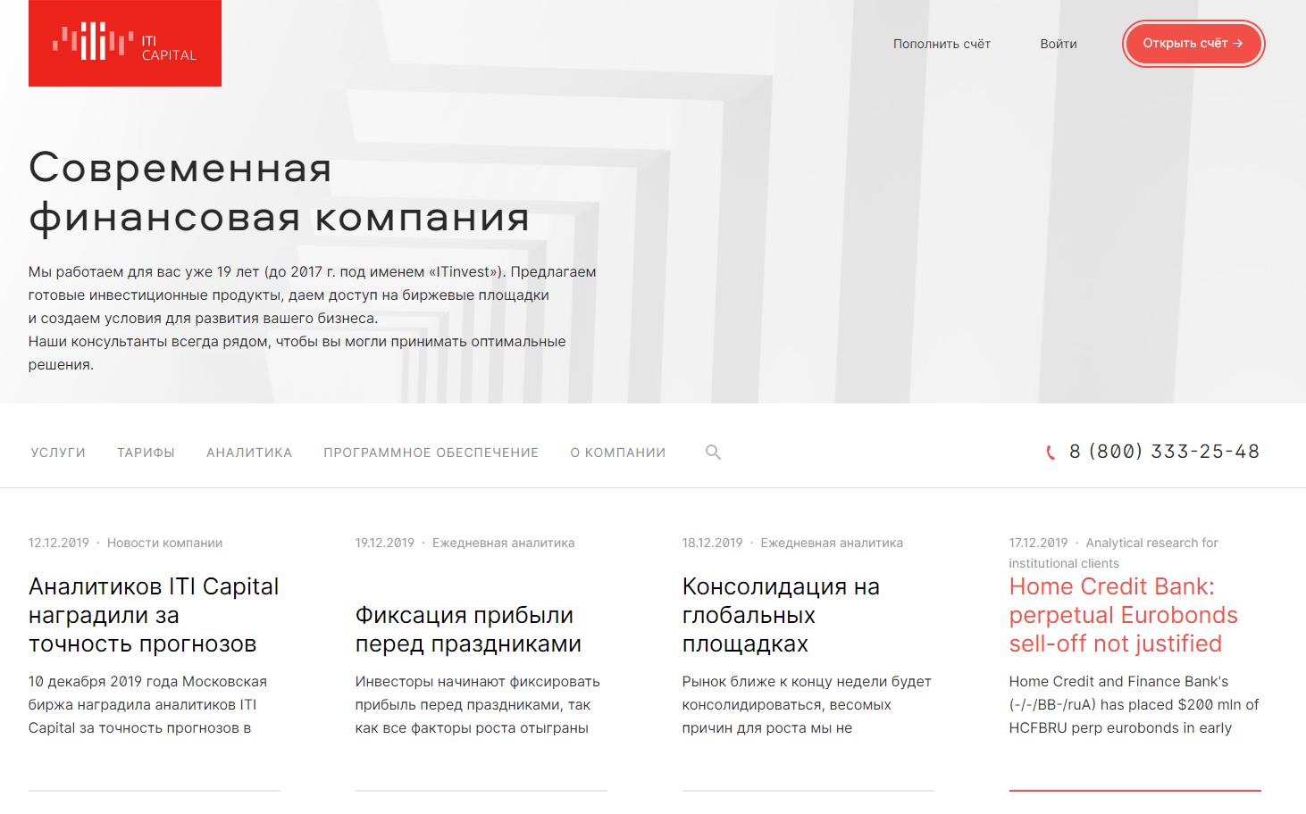 Брокер ITI Capital (ITinvest): официальный сайт, ввод-вывод средств и отзывы