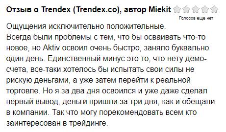 Отзыв клиента Trendex о платформе Aсtiv8