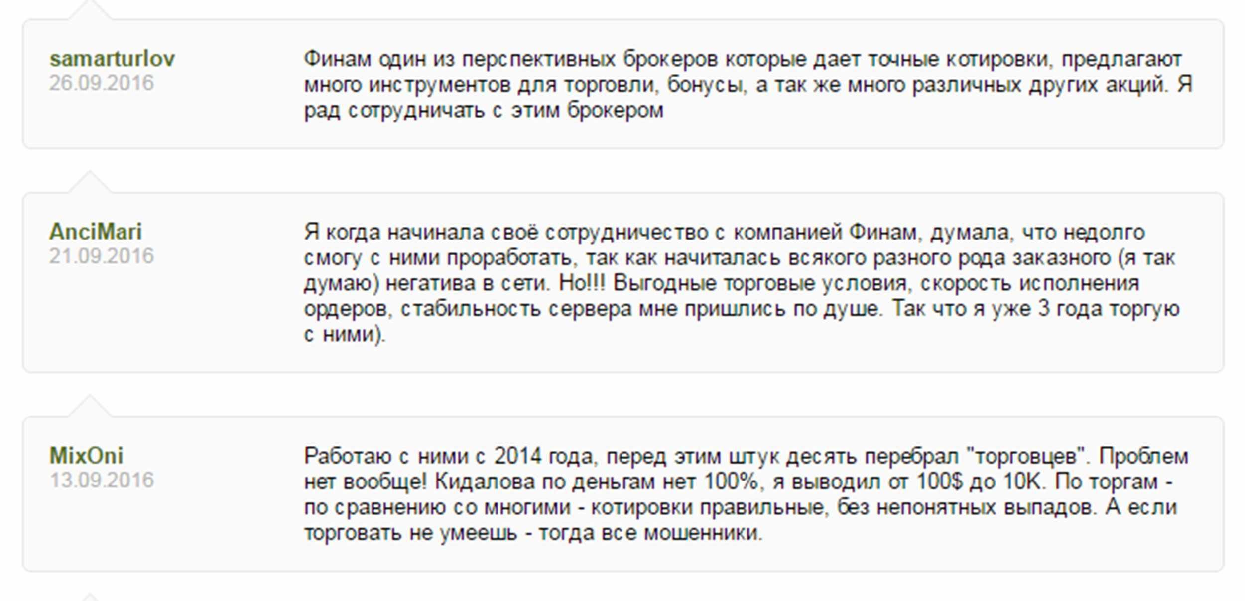 Отзыв с форума earnforex.com/ru о финам