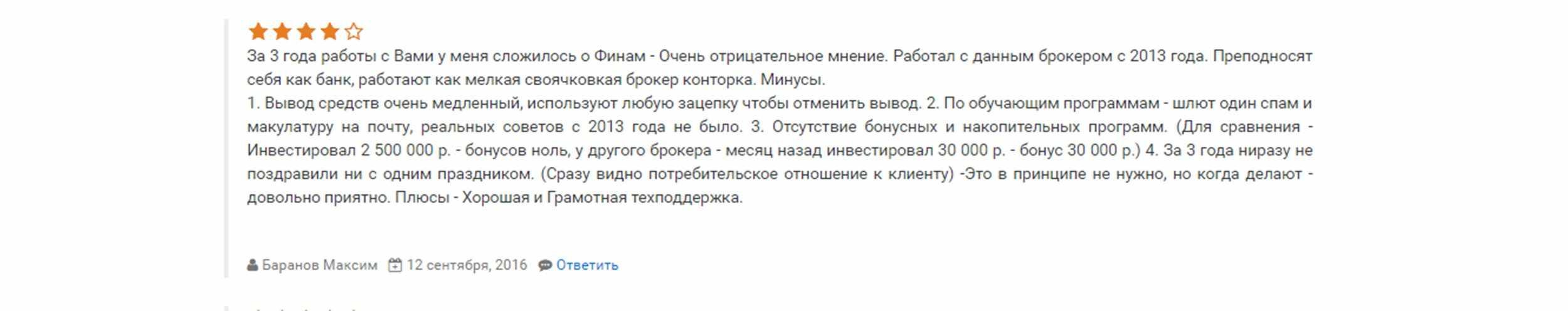 Отзыв с форума brokers-rating.ru о финам