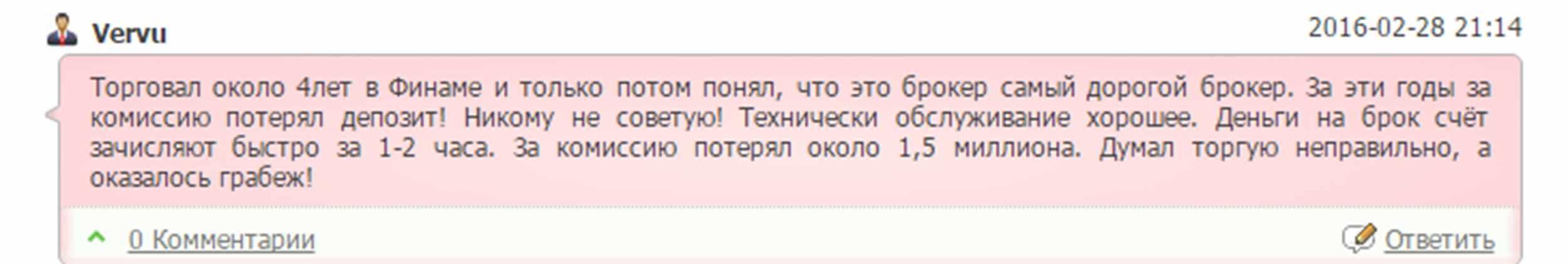 Отзывы с форума traders-union.ru о финам