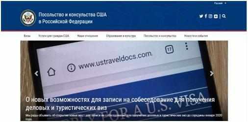 sajt-ru.usembassy.gov
