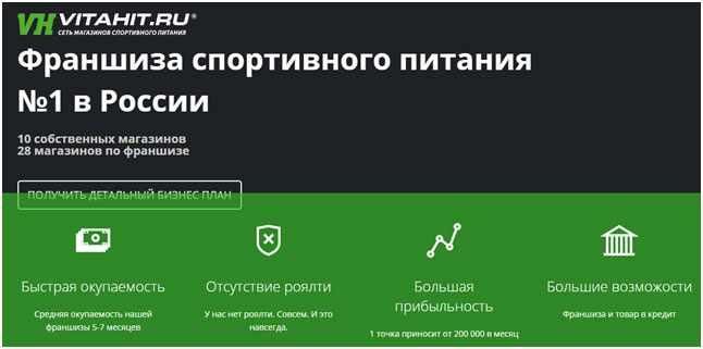 sajt-kompanii-franchise-vitahit-ru