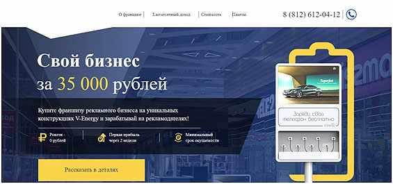 kompanija-V-Energy