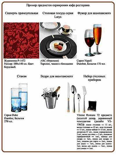 servirovka-stola-primer