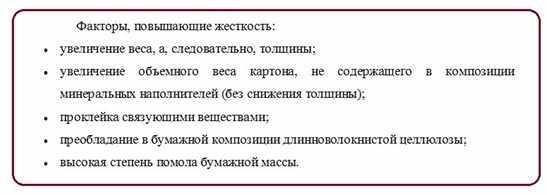 faktory-povyshajushhie-zhestkost