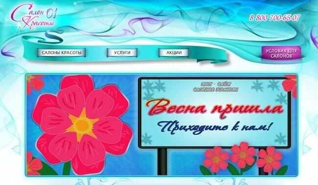 primer-sajta-salona-krasoti