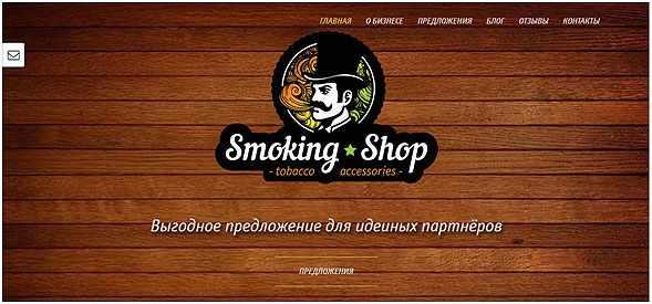 Smoking-Shop-franshiza
