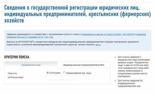 gos-registracija-jur-lic
