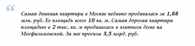cena-deshevoj-kvartiry-v-Moskve