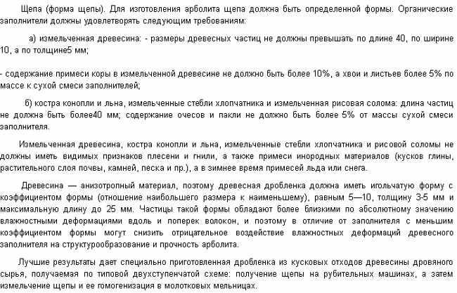 Tehnologija-proizvodstva-arbolitaс