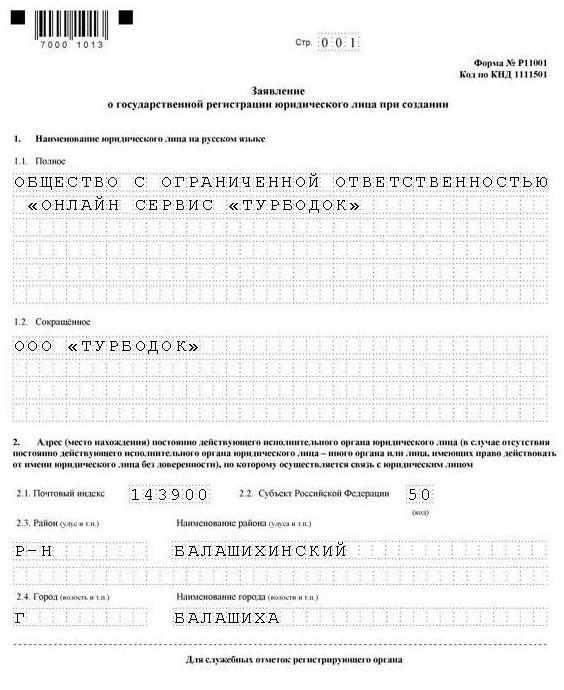 zajavlenie-o-registracii