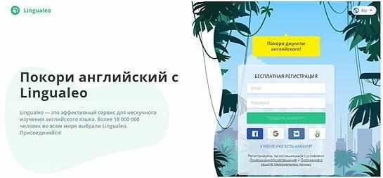 uspeshnyj-startap-LinguaLeo
