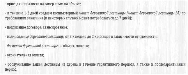 perechen-rabot-dlja-sotrudnikov