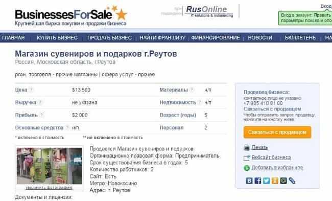 birzha-pokupki-i-prodazhi-biznesa