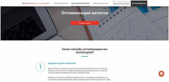 servis-Optimizacija-nalogov