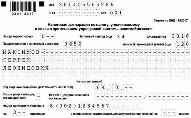 deklaracija-po-nalogu-dlja-usn