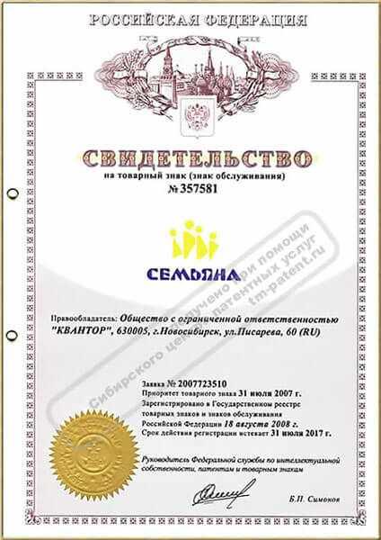 primer-sertifikata-na-tovarnyj-znak