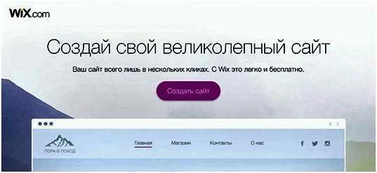 besplatnaja-platforma-dlja-sozdanija-sajta