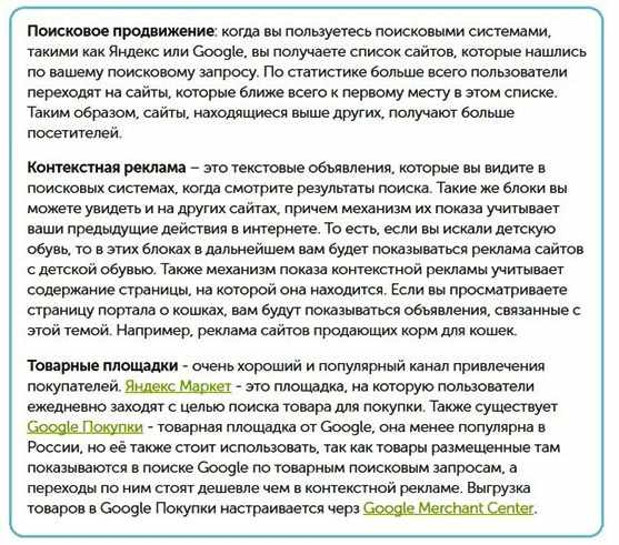 meroprijatija-dlja-privlechenija-klientov
