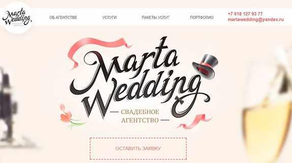 Marta-Wedding