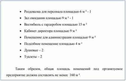 opisanie-proizvodstvennogo-processa-tretja-stranica