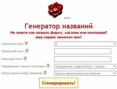 generator-nazvanij-dlja-kompanii
