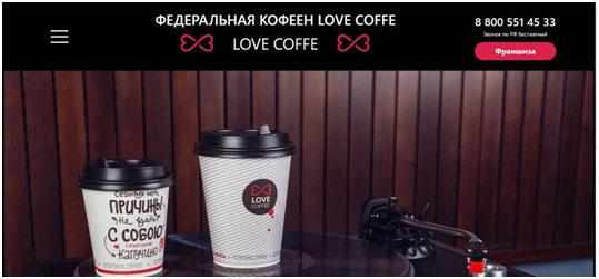 Love-Coffee-franshiza