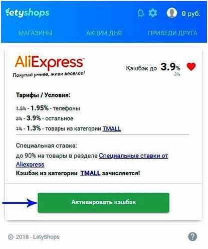 kjeshbjek-aktivacija-alijekspress