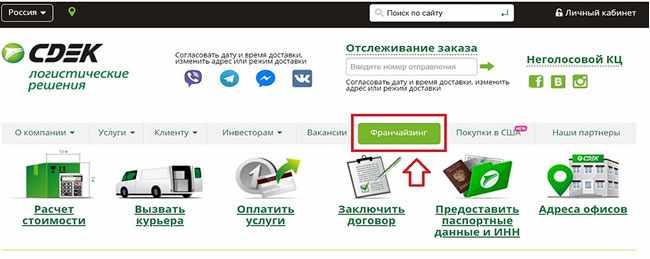 sajt-www-cdek