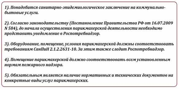 dokumenty-dlja-otkrytija-parikmaherskoj
