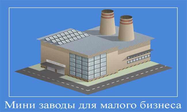 mini-zavody-dlya-malogo-biznesa