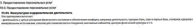 kod-okved-93-04