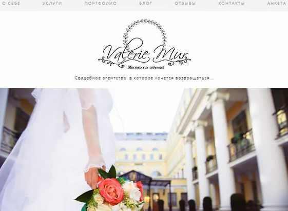 Valerie-Mur