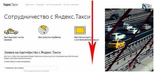 sotrudnichestvo-s-taxi-yandex