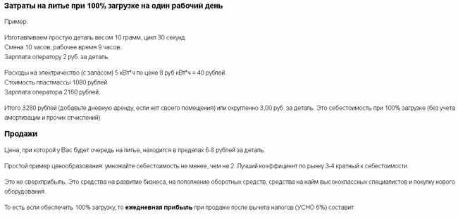zatraty-na-lite-i-prodazhi