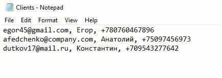 informacija-v-txt-fajle