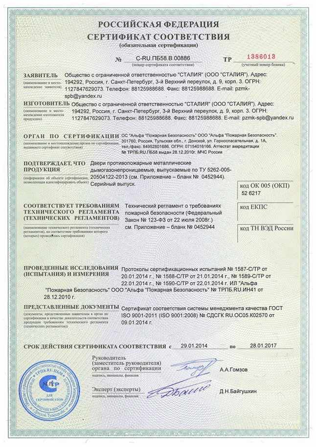 sertificirovanie-proizvodstva-protivopozharnyh-dverej